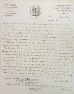 A sales agreement between the Teperberg brothers