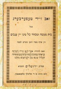 Zeev Teperberg´s business card