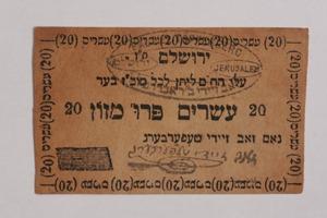 צילום שטר ישן מתקופת המנדט