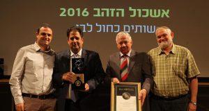 תחרות אשכול הזהב 2016