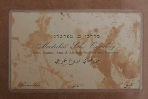 Mordechai S. Teperberg's business card