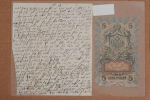 צילום של מכתב שכתב אברהם טםרברג לאימו