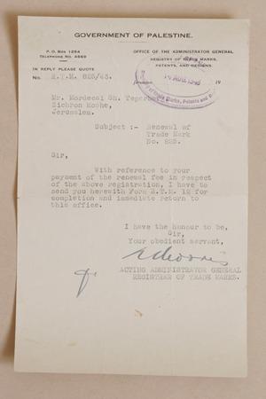 צילום של מכתב תשלומים ועמלות מממשלת פלשתינה