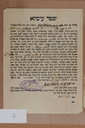 Zeev Teperberg´s trade document