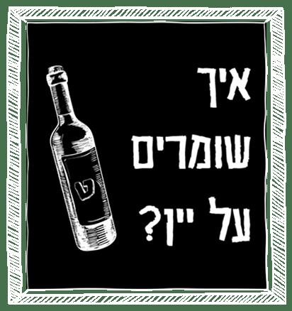 תמונת יין עם כיתוב 'איך שומרים על יין?'