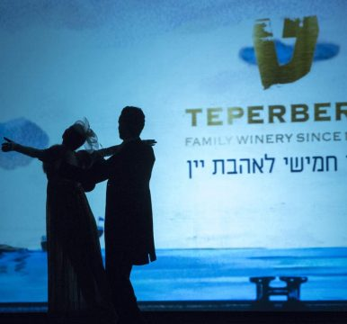פתיח הצגה, לוגו טפרברג