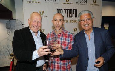 3 גברים משיקים לחיים ערב פרמיירה סיפורי יין 2018 לוגו טפרברג