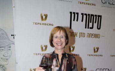 שרה טפרברג מחזיקה גביע יין לוגו טפרברג