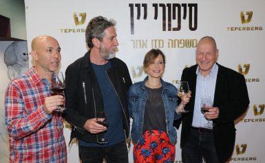 מוטי טפרברג, אלון נוימן, עלמה זק ורועי הראל ערב פרמיירה סיפורי יין 2018 לוגו טפרברג