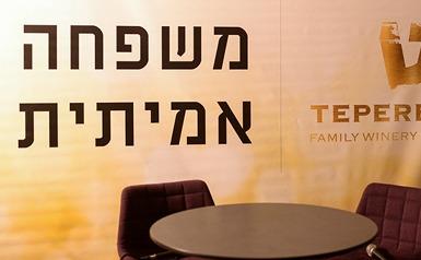 פרוייקט משפחה אמיתית, שולחן וכיסאות